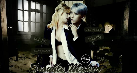 Trouble Maker《没有明天》原版MV舞蹈教学 口令速成版