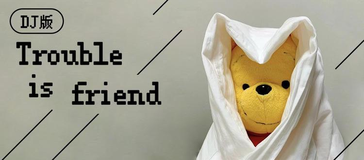 帅气零基础编舞《Trouble is friend DJ版》