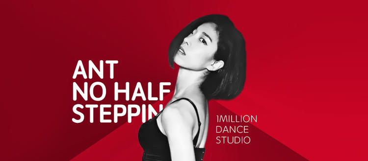 Lia Kim编舞《ant no half steppin》