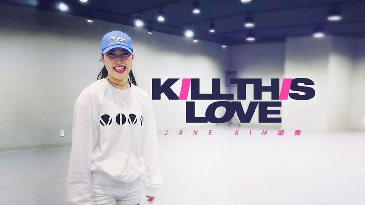 【VIVA舞室】JANE KIM编舞blackpink《KILL THIS LOVE》