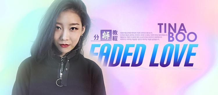 【1M】Tina BOO《Faded Love》