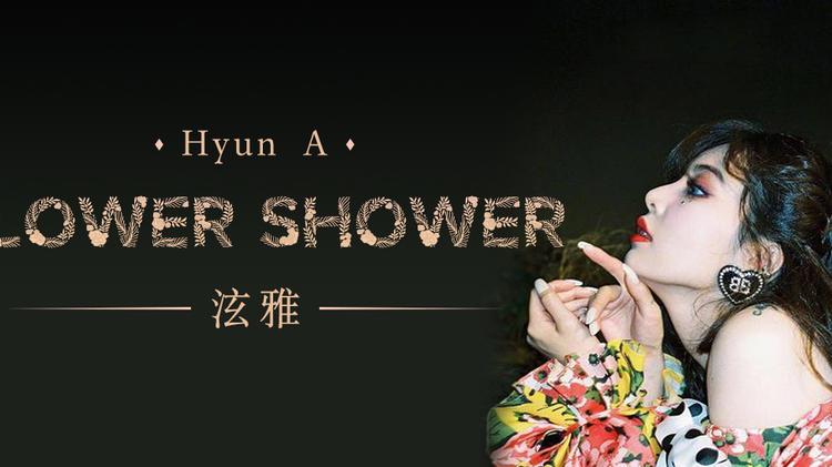 金泫雅《Flower Shower》