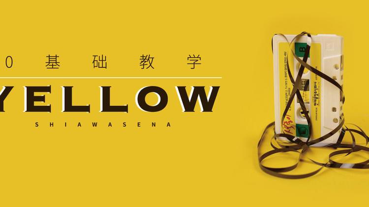 抖音完整版《yellow》