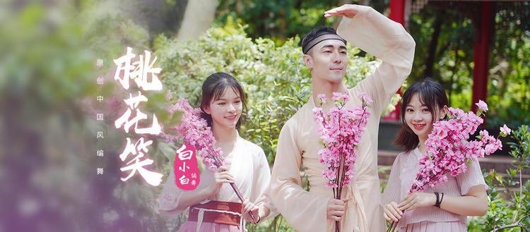 【中国风】白小白编舞《桃花笑》