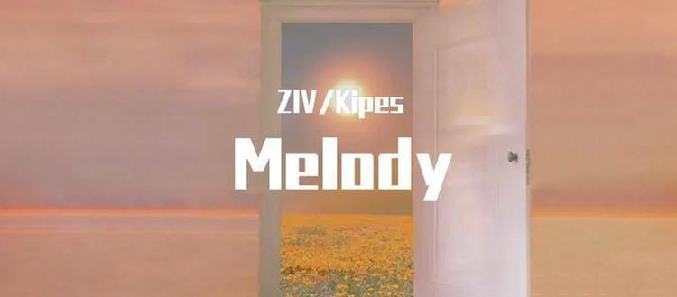零基础《Melody》