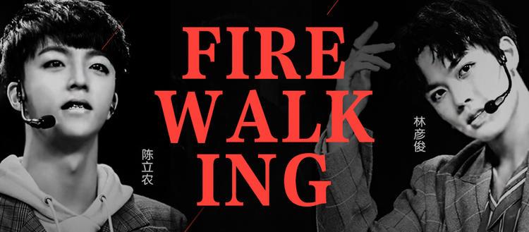 偶像练习生《Firewalking》分解教学