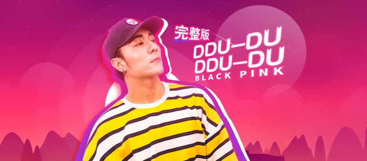 BlackPink《DDU DU DUU DU》完整版