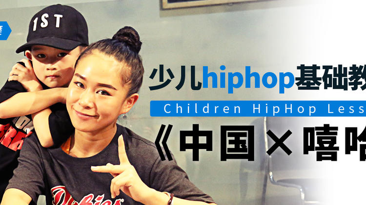 1st《中国X嘻哈》少儿舞蹈教学