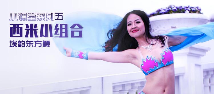 埃韵东方舞小课堂5:西米小组合