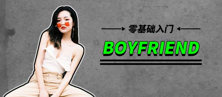 零基�A �Z入�T�n《Boyfriend》