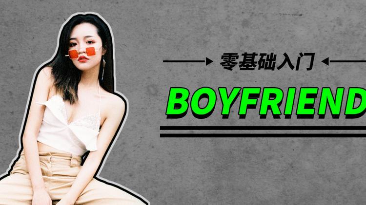 零基础入门课《Boyfriend》