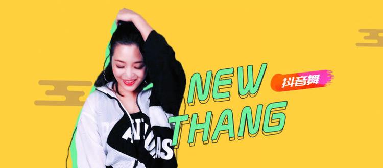 抖音舞《New Thang》