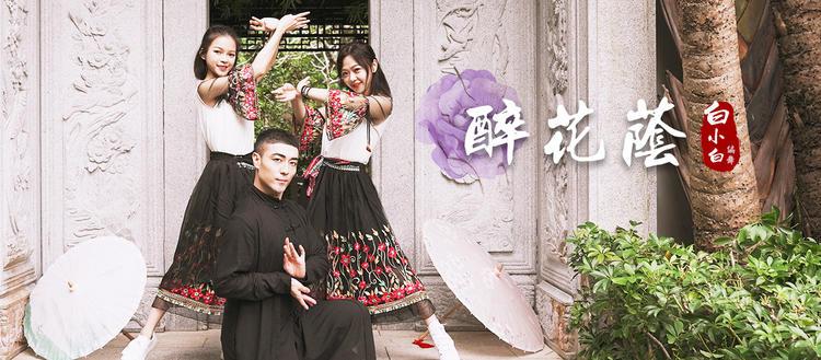 中国风原创编舞 《醉花荫》