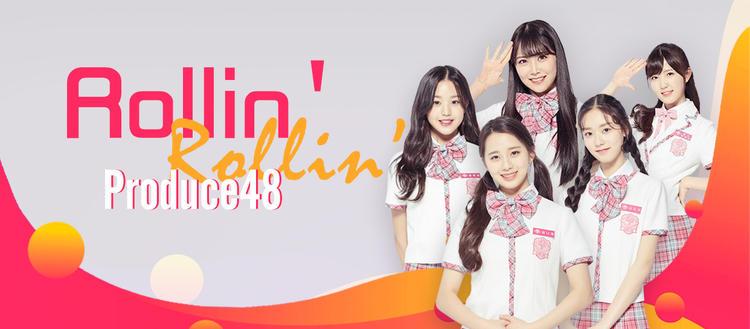 Produce48《Rolin Rolin》
