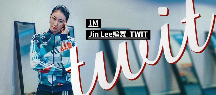 【1M 】Jin Lee编舞《TWIT》