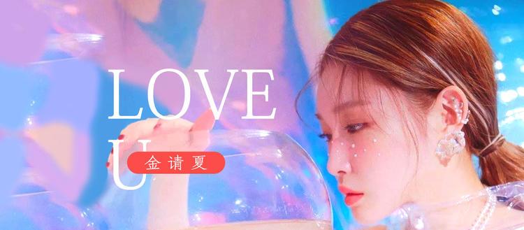 金请夏《love u》