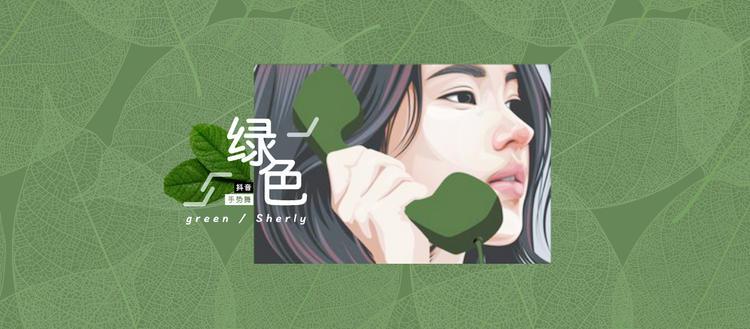 抖音手势舞《绿色》