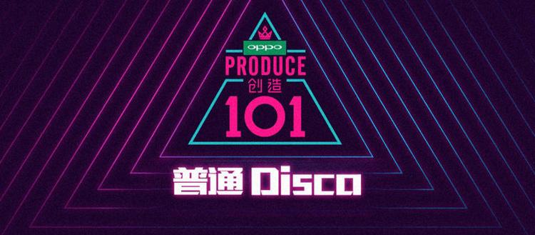 创造101《普通Disco》