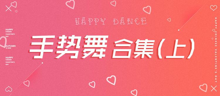 抖音手势舞合集(上):《how to love》《心愿便利贴》《离人愁》