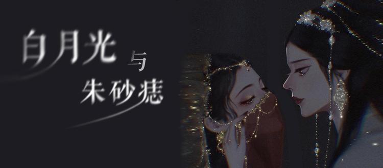 大陈编舞《白月光与朱砂痣》