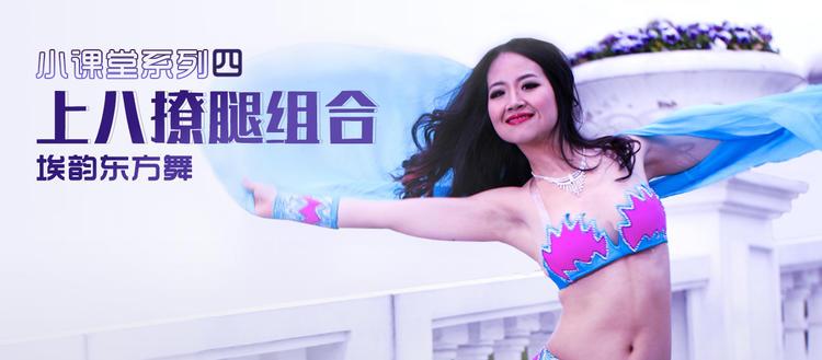 埃韵东方舞小课堂4:上八撩腿小组合