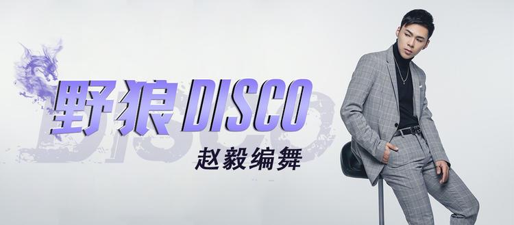 零基础入门课《野狼Disco》