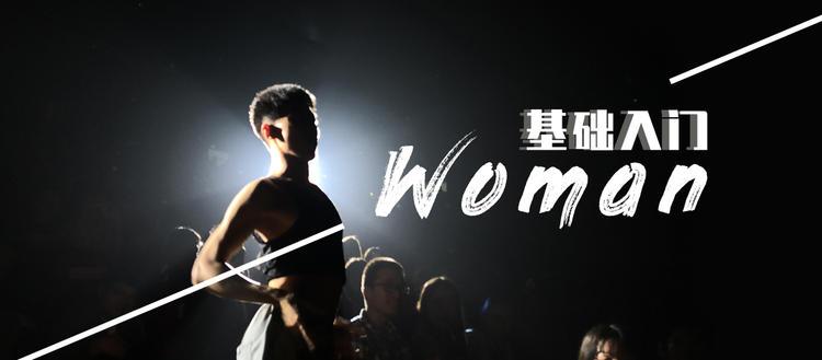 零基础性感风《Woman》