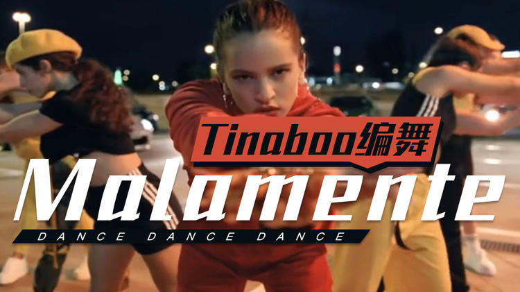【1M】Tina boo帅气urban《Malamente》