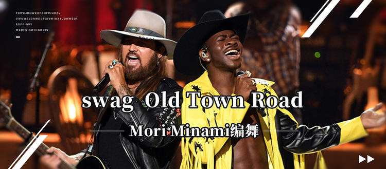 hiphop�舞《Old Town Road》