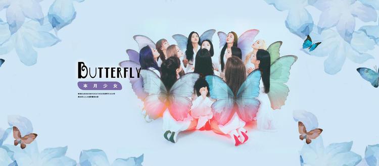 本月少女《Butterfly》
