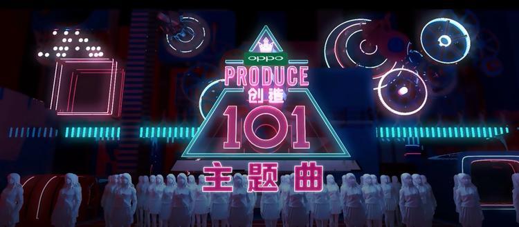 《创造101》主题曲舞蹈