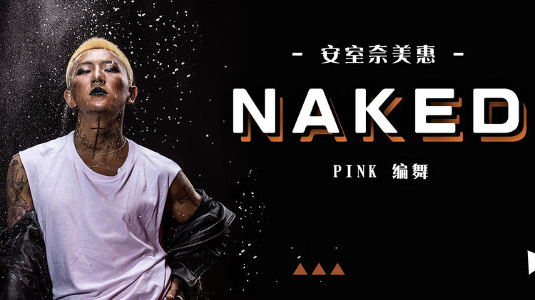 PINK原创《naked》
