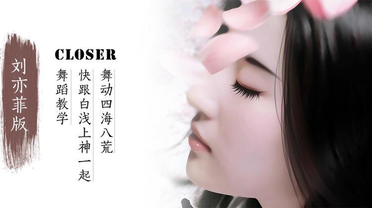 刘亦菲版《Closer》分解教学