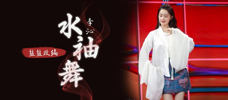 中国风编舞-水袖舞