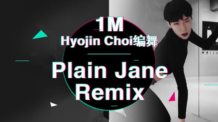 Hyojin Choi编舞《Plain Jane remix》