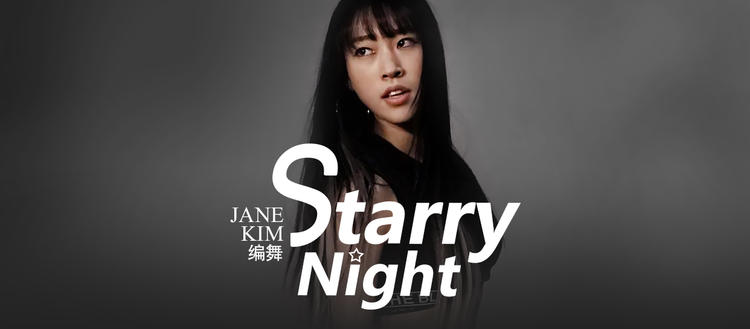 Jane Kim编舞《Starry Night》