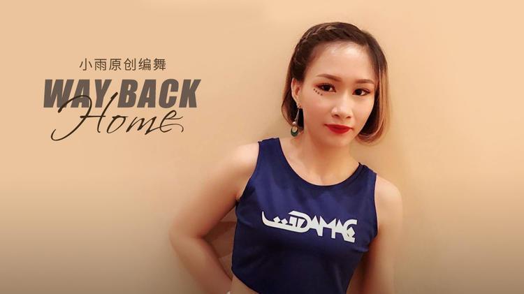 《way back home》小雨原创编舞
