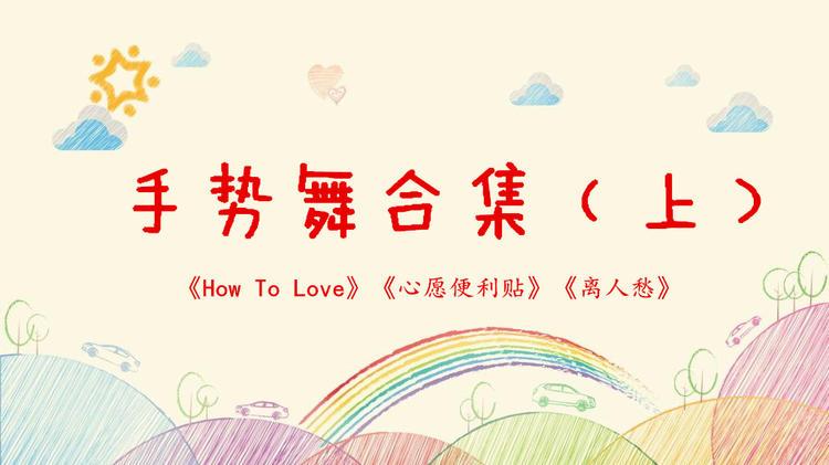 手势舞合集(上):《how to love》《心愿便利贴》《离人愁》