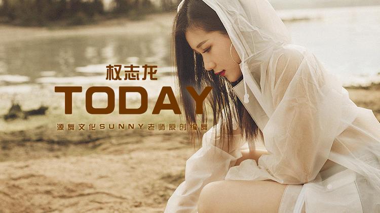 Sunny原创编舞权志龙《Today》