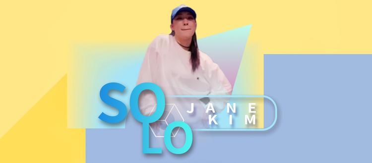 【1m】JaneKim编舞《Solo》