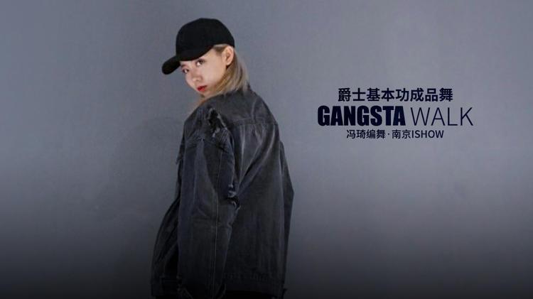 【入门爵士】帅琦编舞《Gangsta Walk》