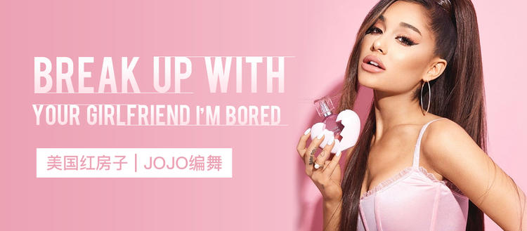 【入门编舞】Jojo编舞A妹《break up with your girlfriend, I'm bored》