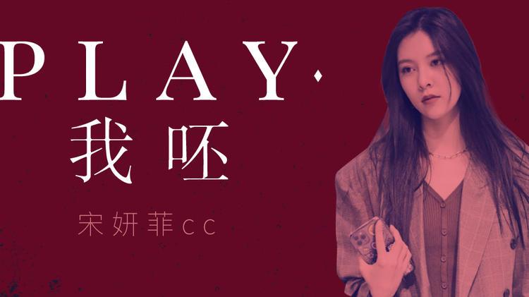 宋妍霏《play我呸》