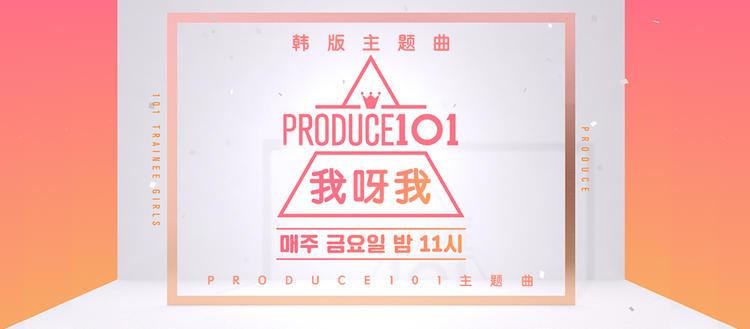 韩国男版produce101主题曲《我呀我》