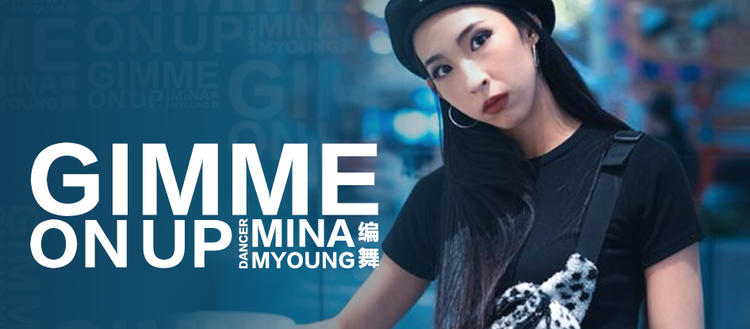 Mina Myoung编舞《Gimme On Up》分解教学