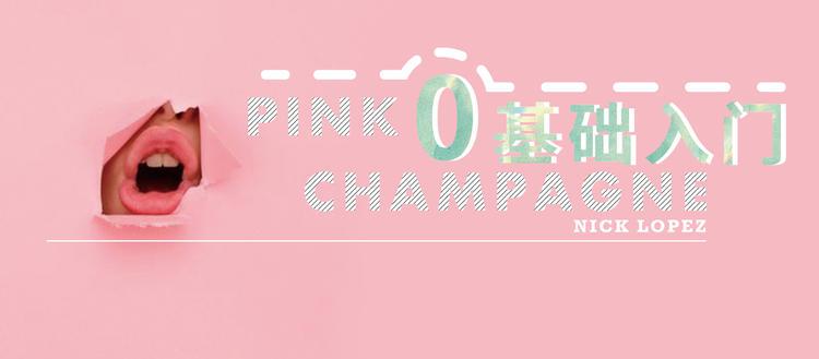 帅气零基础《pink champagne》