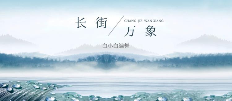 中国风白小白编舞《长灯万象》