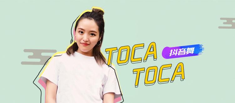 抖音舞《Toca Toca》
