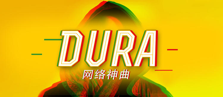 抖音神曲《DURA》