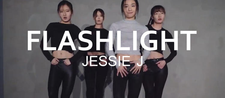 May J Lee《Flashlight》分解教学